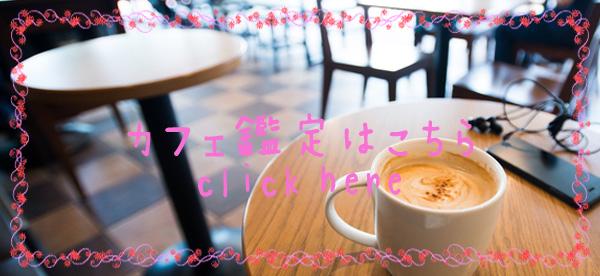 大宮のカフェ鑑定